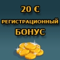 Бонус 20€ на Gamebookers