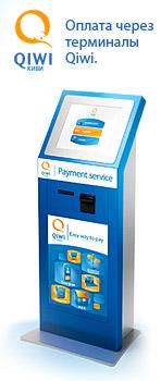 Оплата через терминалы Qiwi в БК ЛЕОН