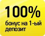 100% бонус в Leonbets!
