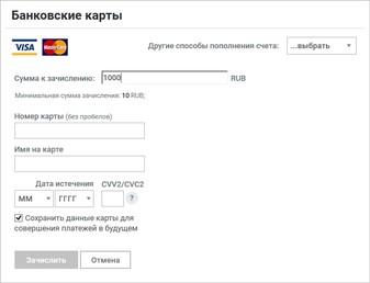 Как переводить в букмекерские конторы с кредитной карты [PUNIQRANDLINE-(au-dating-names.txt) 30