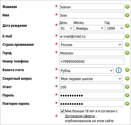 снять регистрацию в букмекерских конторах